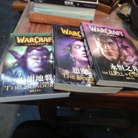 上古之战三部曲全三册:永恒之井   恶魔之魂      天崩地裂    三本合售