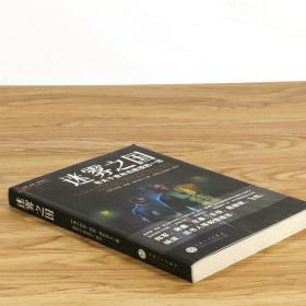迷雾之国:有关于查林杰教授的一切 柯南道尔科幻冒险推理小说福尔摩斯探案全集丝之屋书籍