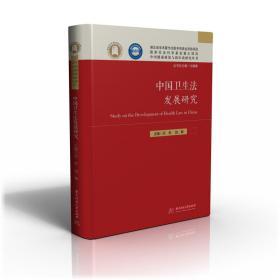 中国卫生法发展研究