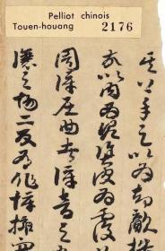 1605敦煌遗书 法藏 P2176唐 窥基 妙法莲华经玄赞第六卷 草书手稿。纸本大小30*2210厘米。宣纸原色仿真。分两段制作。微喷复制