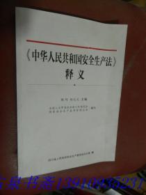 《中华人民共和国安全生产法》释义
