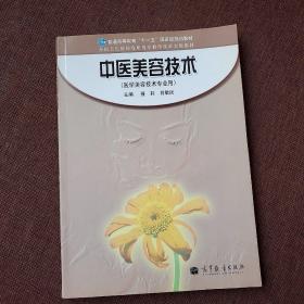 中医美容技术(医学美容技术专业用)