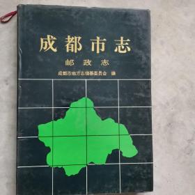 成都市志(邮政志)