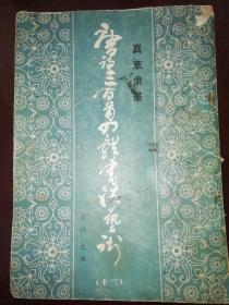 唐诗三百首四体书法艺木
