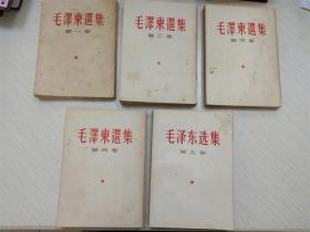 竖版毛泽东选集 卷一至卷五一套,卷五为横版