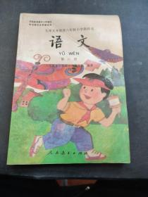 九年义务教育六年制小学教科书语文 第六册