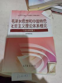 毛泽东思想和中国特色社会主义理论体系概论 (2018年版