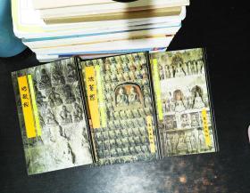佛教画藏:经部:法华经·地藏经·胜鬘经(三册一函)【外盒破损 书脊轻微磨损】
