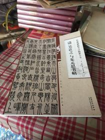 经典碑帖笔法临析大全:清 吴让之 与朱元思书帖【一版一印】