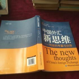 中国外汇新思维:利益的考量与抉择