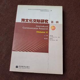 跨文化交际研究:第一辑