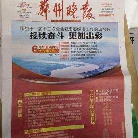 郑州晚报2021年1月7日