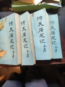【老版武侠】倚天屠龙记(全四册)【插图本】