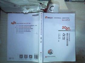 轻松过关2 2020年注册会计师考试通关必做500题 会计。。