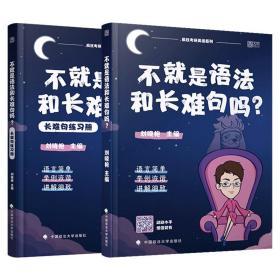 2022刘晓艳考研英语一二 刘晓艳长难句语法刘晓燕不就是语法和长难句吗 可搭刘晓燕单词书写作不过如此考研英语历年真题