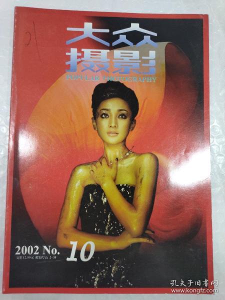 大众摄影  2002年10月