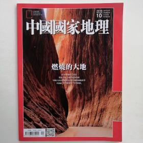 中国国家地理2018年10月*(繁体)