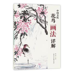 新书--中国美院花鸟画法详解