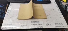 豆制品生产工艺  哈尔滨  32开本  包快递费