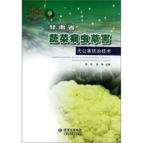 9787542414861-dj-甘肃省蔬菜病虫草害无公害防治技术