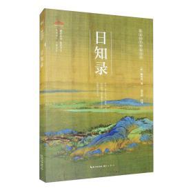 日知录/崇文国学普及文库
