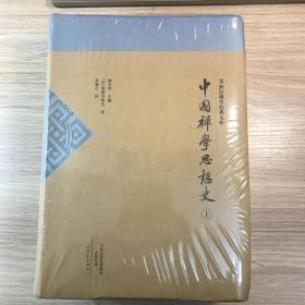 中国禅学思想史/20世纪佛学经典文库(套装上下册)