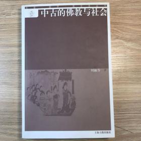 中古的佛教与社会:社会·经济·观念史丛书