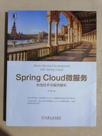 《Spring Cloud微服务;全栈技术与案例解析》(16开平装)九品
