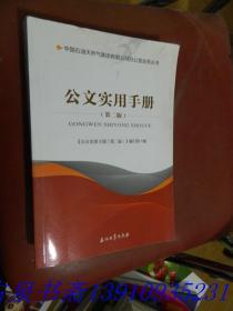 公文实用手册(第2版)  /中国石油天然气集团有限公司办公室业务丛书