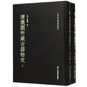 清仪阁所藏古器物文(套装上下册)/中国金石学图谱丛刊