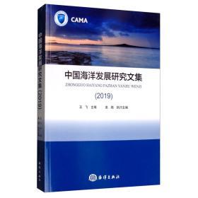 中国海洋发展研究文集