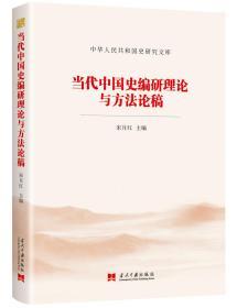 当代中国史编研理论与方法论稿/中华人民共和国史研究文库