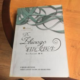 二十世纪外国文学精选:日瓦戈医生 (英文)