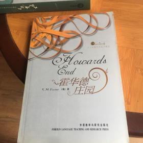 二十世纪外国文学精选:霍华德庄园 (英文)