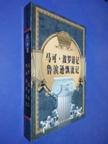 世界文学名著 第一辑5 马可波罗游记 鲁滨逊漂流记