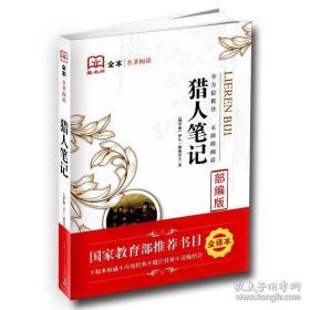 藏书阁全本著名阅读系列  猎人笔记