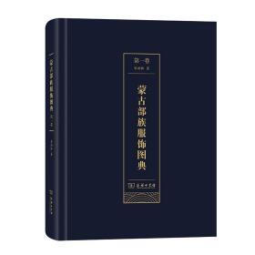 蒙古部族服饰图典 第一卷