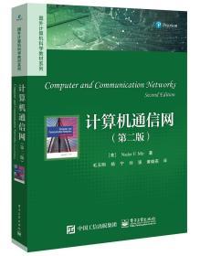 计算机通信网(第二版)