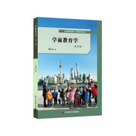 学前教育学(第4版)