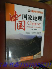 青少年不可不知:中国国家地理