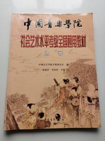 中国音乐学院社会艺术水平考级全国通用教材:扬琴