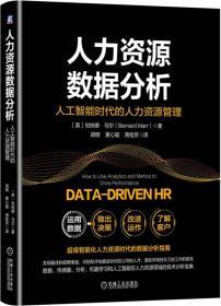 人力资源数据分析人工智能时代的人力资源管理