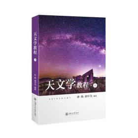 天文学教程(下册)