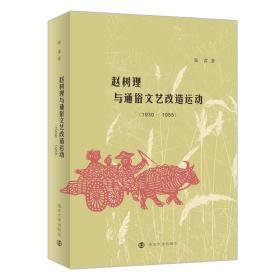 赵树理与通俗文艺改造运动(1930-1955)