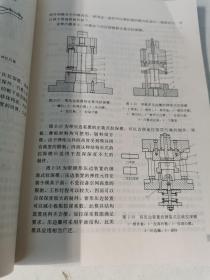 冲压模具设计与制造过程仿真