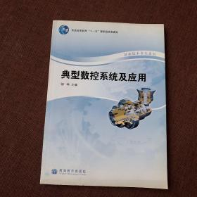 典型数控系统及应用