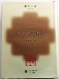 中国文库 史学类《甲骨文字释林》