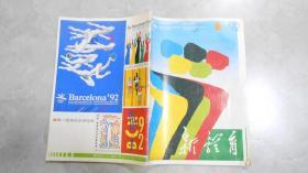 杂志:新体育(1992.1)050425