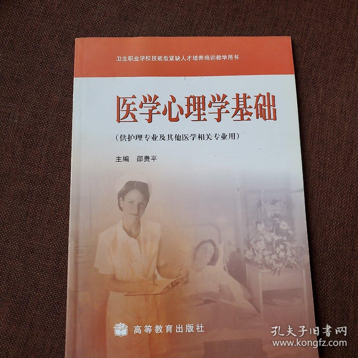 医学心理学基础(供护理专业及其他医学相关专业用)