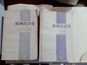 欧洲经济史 第三卷(工业革命)第二卷【两册合售】
